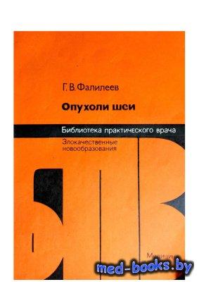 Опухоли шеи - Фалилеев Г.В. - 1978 год