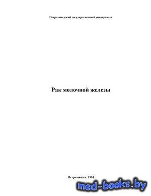 Рак молочной железы - Бахлаев И.Е., Толпинский А.П. - 1994 год