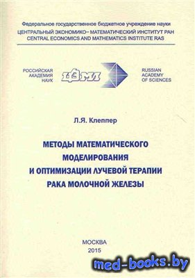 Методы математического моделирования и оптимизации лучевой терапии рака молочной железы - Клеппер Л.Я.
