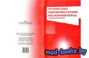Рак молочной железы - Терновой С.К., Абдураимов А.Б. - 2010 год