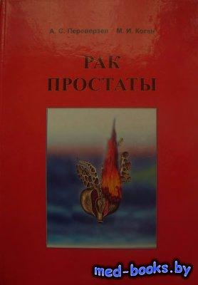 Рак простаты - Переверзев А.С., Коган М.Й. - 2004 год