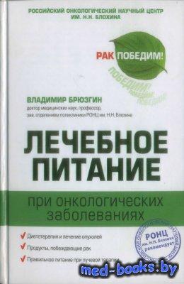 Лечебное питание при онкологических заболеваниях - В. В. Брюзгин, Л. В. Платинский - 2011 год