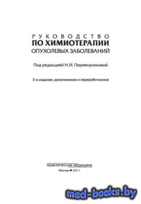 Руководство по химиотерапии опухолевых заболеваний - Переводчикова Н.И. - 2011 год