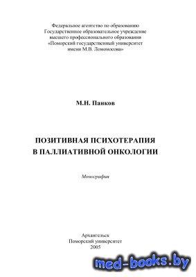 Позитивная психотерапия в паллиативной онкологии - Панков М.Н. - 2005 год