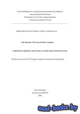 Современные принципы диагностики и лечения множественной миеломы - Моисеев С.И., Салогуб Г.Н., Степанова Н.В. - 2006 год
