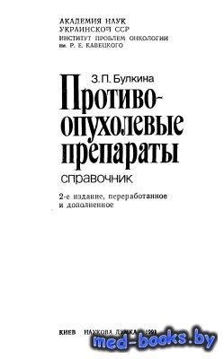 Противоопухолевые препараты. Справочник - Булкина З.П. - 1991 год