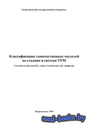 Классификация злокачественных опухолей по стадиям и системе TNM - Бахлаев И ...