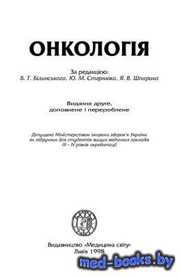 Онкологія - Білинський Б.Т., Стернюк Ю.М., Шпарик Я.В. - 1998 год