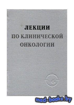 Лекции по клинической онкологии - Бондарь Г.В., Антипова С.В. - 2009 год