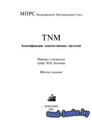 TNM. Классификация злокачественных опухолей - Блинов Н.Н. (ред.), Собин Л.Х ...