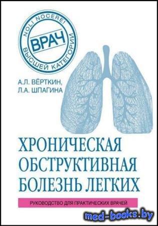 Аркадий Верткин - ХОБЛ. Руководство для практических врачей
