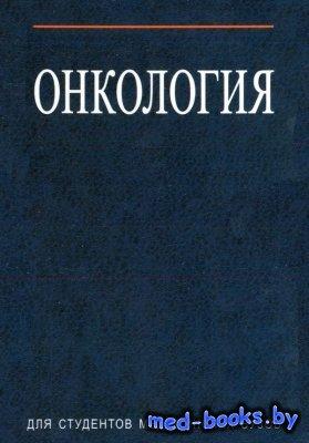 Онкология - Залуцкий И.В. (ред.), Антоненкова Η.Н. и др. - 2007 год