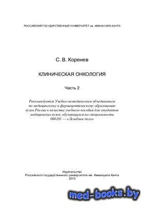 Клиническая онкология: в 2 ч. Часть 2 - Коренев С.В. - 2010 год