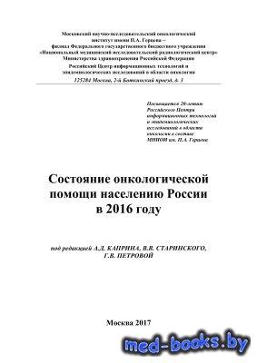 Состояние онкологической помощи населению России в 2016 году - Каприн А.Д., Старинский В.В., Петрова Г.В. - 2017 год