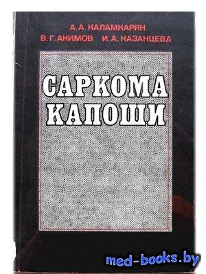 Саркома Капоши - Каламкарян А.А., Акимов В.Г., Казанцева И.А. - 1986 год