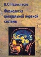 Физиология центральной нервной системы - Недоспасов В.О. - 2002 год