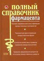 Полный справочник фармацевта - Елисеев Ю.Ю. - 2007 год
