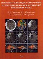 Нейровизуализация структурных и гемодинамических нарушений при травме мозга - Захарова Н.Е., Корниенко В.Н., Потапов А.А., Пронин И.Н. - 2013 год