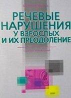 Речевые нарушения у взрослых и их преодоление - Большакова С.Е. - 2002 год - 160 с.