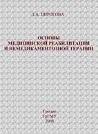 Основы медицинской реабилитации и немедикаментозной терапии - Пирогова Л.А. - 2008 год