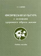 Физическая культура с основами здорового образа жизни - Ципин Л.Л. - 2002 г ...