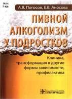 Пивной алкоголизм у подростков - Погосов А.В., Аносова Е.В. - 2014 год