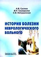 История болезни неврологического больного - Густов A.B. - 2014 год