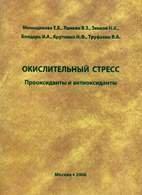 Окислительный стресс - Прооксиданты и антиоксиданты - Меньщикова Е.Б. - 200 ...