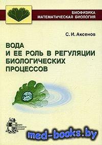 Вода и её роль в регуляции биологических процессов - Аксенов C.И. - 2004 го ...