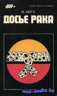 Досье рака - Матэ Ж. - 1983 год