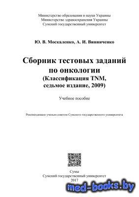 Сборник тестовых заданий по онкологии (Классификация TNM, седьмое издание, 2009) - Москаленко Ю.В., Винниченко А.И. - 2017 год