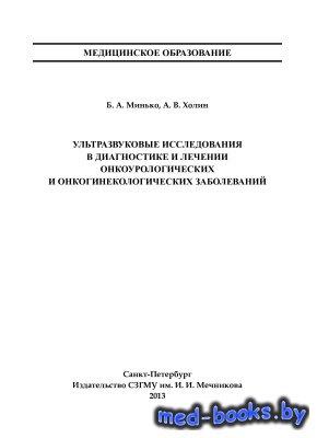 Ультразвуковые исследования в диагностике и лечении онко- урологических и онкогинекологических заболеваний - Минько Б.А., Холин А.В. - 2013 год