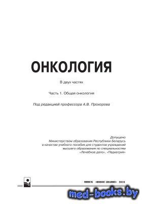 Онкология. В 2 ч. Ч. 1. Общая онкология - Прохоров А.В. - 2016 год