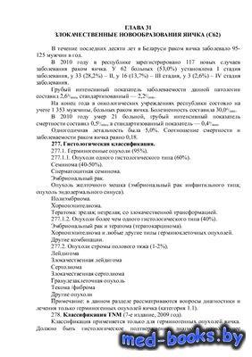 Алгоритмы диагностики и лечения злокачественных новообразований - Суконко О ...