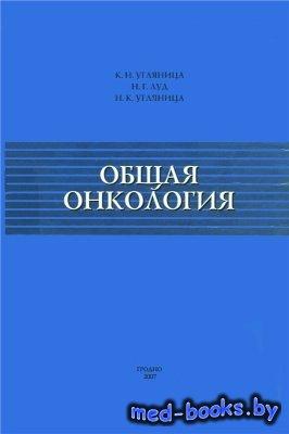 Общая онкология - Угляница К.Н., Луд Н.Г., Угляница Н.К. - 2007 год