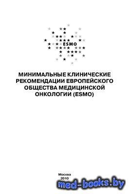 Минимальные клинические рекомендации Европейского Общества Медицинской Онко ...