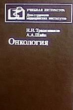Онкология - Трапезников Н.Н., Шайн А.А. - 1992 год