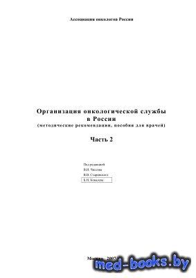 Организация онкологической службы в России (методические рекомендации, посо ...