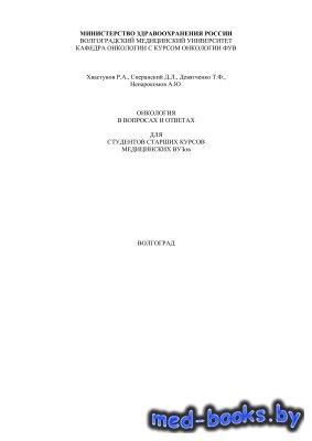 Онкология в вопросах и ответах - Хвастунов Р.А., Сперанский Д.Л. и др. - 2013 год
