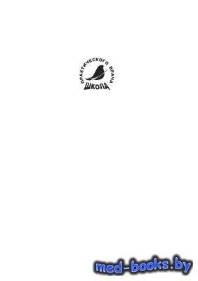 Клиническая онкология - Шелестюк П.И. - 2006 год