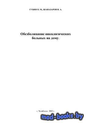 Обезболивание онкологического больного на дому - Шаназаров Н.А., Губин О.М. - 2002 год