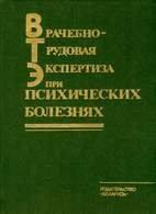 Врачебно-трудовая экспертиза при психических болезнях - А.C. Климович, Л.И. ...
