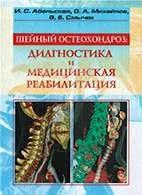 Шейный остеохондроз. Диагностика и медицинская реабилитация - Абельская И.С ...