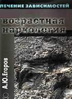 Возрастная наркология - Егоров А.Ю. - 2002 год