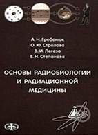 Основы радиобиологии и радиационной медицины - Гребенюк А.Н., Стрелова О.Ю. ...