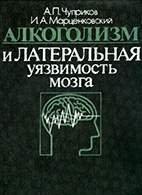 Алкоголизм и латеральная уязвимость мозга - Чуприков А.П., Марценковский И. ...