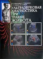 Ультразвуковая диагностика при травме живота - Абдуллаев Р.Я., Ефименко С.Г ...