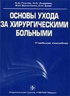 Основы ухода за хирургическими больными - А.А. Глухов, А.А. Андреев, В.И. Болотских, С.Н. Боев - 2008 год