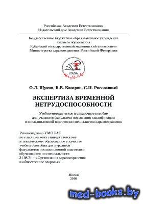 Экспертиза временной нетрудоспособности - Щукин О.Л., Казарин Б.В., Рисован ...