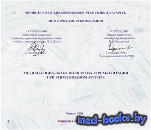 Медико-социальная экспертиза и реабилитация при ревматоидном артрите - Стас ...